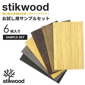 ウッドパネル【お試し用サンプル10種類セット】サンプル天然木アメリカ製Stikwoodスティックウッドお試し木DIY木材板壁板壁に貼れる木
