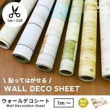 粘着シート シール壁紙 Wall Decoration Sheet 木目柄 1m単位 切り売り