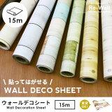 粘着シート シール壁紙 Wall Decoration Sheet 木目柄 巾50cm x 15m