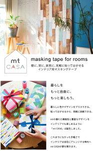 マスキングテープmt【mtCASAFLEECE/23cm×10m】はがせるシールテープステッカーウォールステッカーDIY壁インテリアリフォームリノベーション壁紙貼ってはがせる日本製カモ井