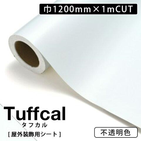 カッティングシート 中川ケミカル タフカル tuffcal 【巾1200mm×1m単位のカット販売】 全1色 ホワイト 白