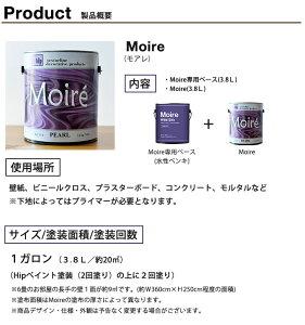 ペンキ水性ペンキ塗料水性塗料ペイントメタリック調【Moire3.8L】メタリックペイント壁紙壁DIY塗装リノベーションリフォーム532P17Sep16