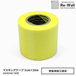 【壁紙施工道具】マスキングテープ巾5cm×18m巻
