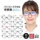 老眼鏡 PCメガネ ブルーライトカット 紫外線カット 丈夫で超軽量の素材TR-90 10カラー シニ