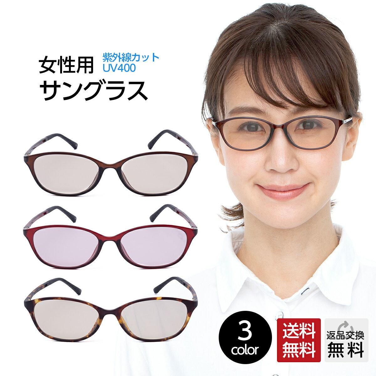 サングラス 薄色レンズ メガネ ボストン カラーレンズサングラス 紫外線カット率 ハードコート ARコート MIDI 女性向け レディース
