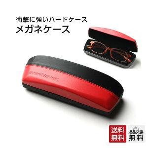 【ハードケース】メガネケース...