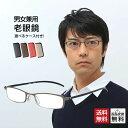 老眼鏡 紫外線カット99% 超軽量ステンレス レザー調極細テンプル 男性用 女性用 メンズ レディー ...
