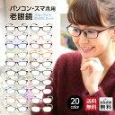 【10日間無料交換・返品可能】 pcメガネ パソコン用メガネ