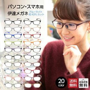 伊達メガネ ブルーライトカット43% 紫外線カット99% 超軽量 PCメガネ