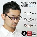 老眼鏡 ブルーライトカット43% 紫外線カット99% 男性用...