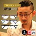 【MIDIプレミアムライン】ブルーライトカット 近視メガネ コンタクト度数で作れる度付き眼鏡 チタン ...