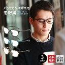 老眼鏡 おしゃれ メンズ ブルーライトカット 紫外線カット 男性用 ミディの一押し「ちょうどいい。」