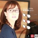 老眼鏡 ブルーライトカット38% 紫外線カット99% 女性用 レディース おしゃれ スマホ・パソコン使用時にオススメ シニアグラス UVカット UV400 全3色 カジュアルなハードケース付き 高機能レンズの伊達メガネの選択も可能