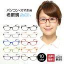 老眼鏡 ブルーライトカット43% 紫外線カット99% おしゃれ メンズ レディース 男性用 女性用 超軽量 シニアグラス 軽すぎて羽のような..