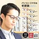 老眼鏡 ブルーライトカット43% 紫外線カット99% 男性用 女性用 メンズ レディース おしゃれ 超軽量モダンなオーバルタイプ 全10色か..