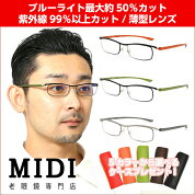 老眼鏡おしゃれブルーライトカットブルーライトリーディンググラス(M-206)選べる3色男女兼用老眼鏡