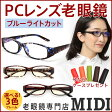シンプルなデザイン+デミ柄のアクセント 老眼鏡 ブルーライトカット (M-207) 選べる3カラー 老眼鏡 おしゃれ 男女兼用 男性用 女性用 ブルーライト