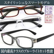 スマートなモダンスクエア老眼鏡ブルーライトカット(M-308)選べる3カラー老眼鏡おしゃれ男性用ブルーライト
