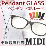 老眼鏡男女兼用おしゃれペンダントグラス(PG-003)老眼鏡男女兼用おしゃれペンダントグラス(PG-003)老眼鏡男女兼用おしゃれペンダントグラス(PG-003)ブラック老眼鏡