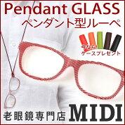 老眼鏡男女兼用おしゃれペンダントグラス(PG-003)老眼鏡男女兼用おしゃれペンダントグラス(PG-003)老眼鏡男女兼用おしゃれペンダントグラス(PG-003)レッド老眼鏡