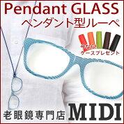 老眼鏡男女兼用おしゃれペンダントグラス(PG-003)老眼鏡男女兼用おしゃれペンダントグラス(PG-003)老眼鏡男女兼用おしゃれペンダントグラス(PG-003)ブルー老眼鏡