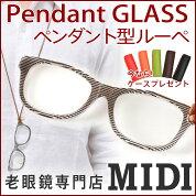 老眼鏡男女兼用おしゃれペンダントグラス(PG-003)老眼鏡男女兼用おしゃれペンダントグラス(PG-003)老眼鏡男女兼用おしゃれペンダントグラス(PG-003)ライトブラウン老眼鏡