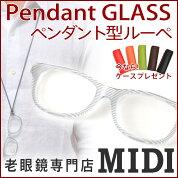 老眼鏡男女兼用おしゃれペンダントグラス(PG-003)老眼鏡男女兼用おしゃれペンダントグラス(PG-003)老眼鏡男女兼用おしゃれペンダントグラス(PG-003)シルバー老眼鏡