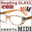 老眼鏡 女性 おしゃれ リーディンググラス(M-101)ブラウン 女性用 老眼鏡
