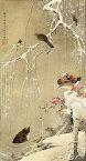 絵画風 壁紙ポスター(はがせるシール式) 伊藤若冲 動植綵絵 雪中鴛鴦図 1759年 じゃくちゅう 生誕300年 キャラクロ K-ITJ-023S2 (326mm×603mm) 建築用壁紙+耐候性塗料