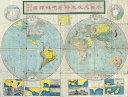 絵画風 壁紙ポスター (はがせるシール式) 世界地図 明治時代 187...