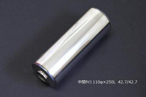 製作パーツ4輪汎用中間タイコ 110φ×250差込42.7φ出口42.7φ