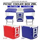 ピクニッククーラーボックス 2wayクーラーボックス 28L テーブルチェア2脚付 コンパクト ハン
