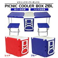 ピクニッククーラーボックス2wayクーラーボックス28Lテーブルチェア2脚付コンパクトハンドル付タイヤ付アウトドアレッドブルー