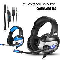 OnikumaK5ゲーミングヘッドセットPS4ヘッドホン3.5mmノイズキャンセリングステレオマイク音量調節PCゲーム用有線ヘッドセットeスポーツ