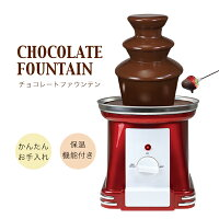 チョコレートファウンテンチョコレートフォンデュフォンデュ鍋チョコレートタワーパーティープレゼント3段分解家庭用簡単操作