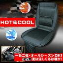 クール&ホットカーシート ムレ 車内 運転席 暖房 ホットシ...