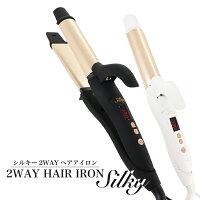 2wayヘアーアイロンストレートアイロンカールアイロン͡コテ巻き髪ウェーブアイロン220℃ヘアプロ仕様2wayアイロン