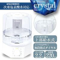 上部給水加湿器crystal超音波加湿器2.2L上から水を注ぐ次亜塩素酸水対応スタイリッシュおしゃれ【送料無料】
