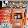 ジャンプスターター エンジンスターター 非常用電源 充電式 アウトドア バッテリー 12V専用 災害時 非常時 停電 エンジン始動 2500ccクラス ガソリン乗用車 【送料無料】/###スターターSH-303-1★###