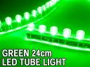 LEDチューブライト 24cm 超高輝度 防水仕様 / 【送料無料】/###チューブライト24L★###