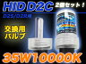 交換バルブ D2C 35W 10000K 純正HID/D2S・D2R兼用/UVカットガラス 【送料無料】/###HIDD2S-10000★###