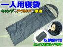 寝袋 収納袋付 災害時 キャンプ アウトドア ブルー/ 【送料無料】/###寝袋XFDMSD青★###