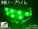 テープライト 30cm 高輝度LED グリーン 黒ベース/ 【送料無料】/###テープHD-ET30緑★###