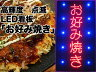 LED看板 お好み焼き/飲食店/店舗/提灯 【送料無料】/###LED看板お好み焼き☆###