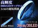 連結テープライト 高輝度/白地30cm/30LED/ホワイト/ 【送料無料】/###BD-ET30/30白★###