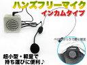 小型・携帯■アンプ内臓・スピーカー&マイクセット / 【送料無料】/###マイクSH-330★###