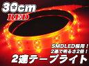 テープライト 30cm 30LED 白色ベース 縦2連 LEDテープ SMD LED 赤 / 【送料無料】/###テープD-S-ET30赤★###