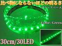 連結テープライト 高輝度SMD 30cm/30LED グリーン/ 【送料無料】/###HD-ET30/30緑★###