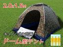 キャンプテント 3人用 蚊帳付 2.0×1.5m/ 【送料無料】/###テント1.5M-ZPMC★###