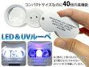 ルーペ LED&紫外線ライト付 高品質 40倍 拡大鏡 【送料無料】/###LEDルーペ9888★###